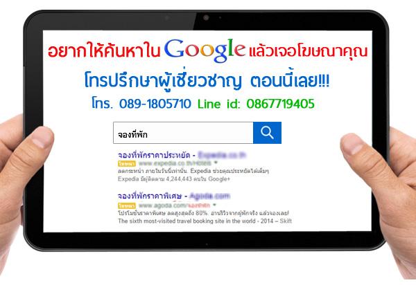 รับทำโฆษณาติดหน้าแรกเว็บ Google